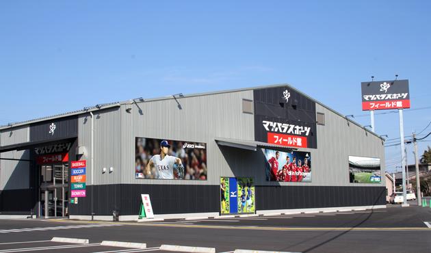 マツバラスポーツフィールド館
