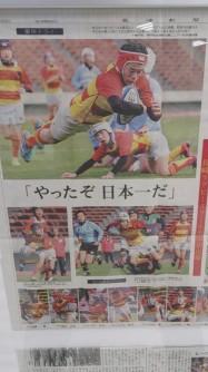 長崎ラグビー