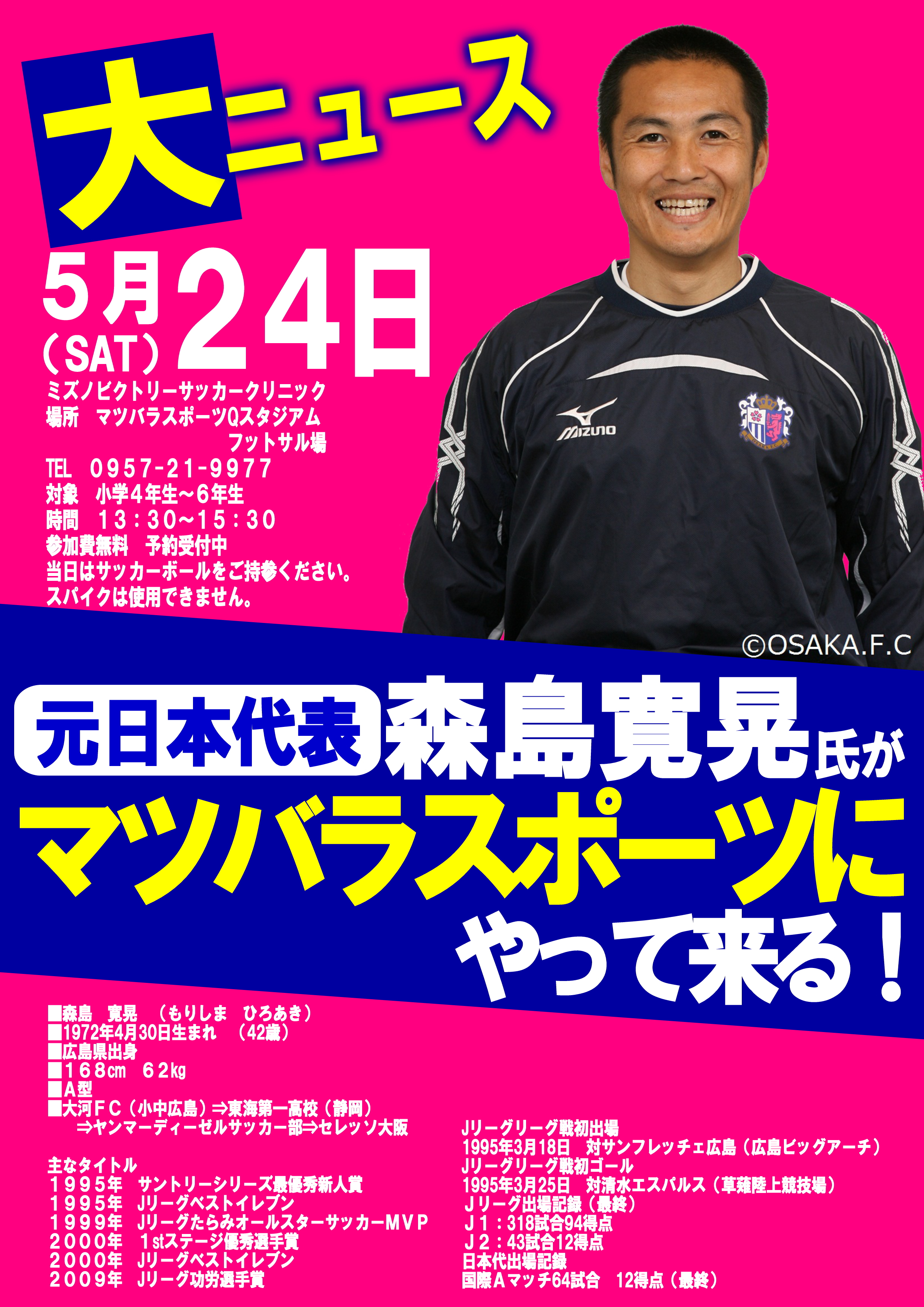クレ森島寛晃氏完成2-2