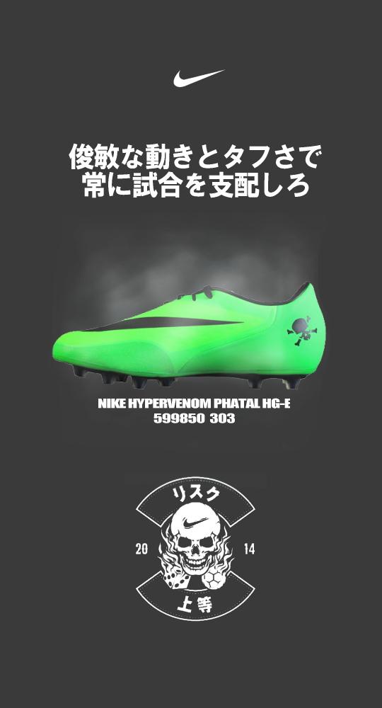 ナイキ【NIKE】 ハイパーヴェノムファタルHG-E 599850 303