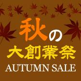秋の大創業祭