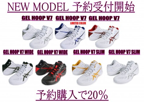 HOOP V7