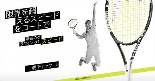grapheneSpeed_tennis-home_jp