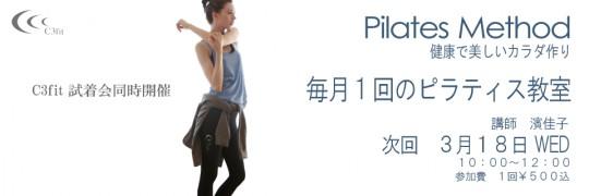 ピラティススライドC3フィット
