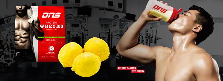DNSレモン風味